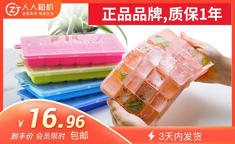 硅膠冰格制冰盒帶蓋2個券后價16.96元,包郵,冰盒不用還