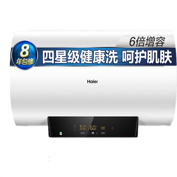 海爾 80升電熱水器變頻速熱6倍增容80度高溫健康沐浴智能遠程操控