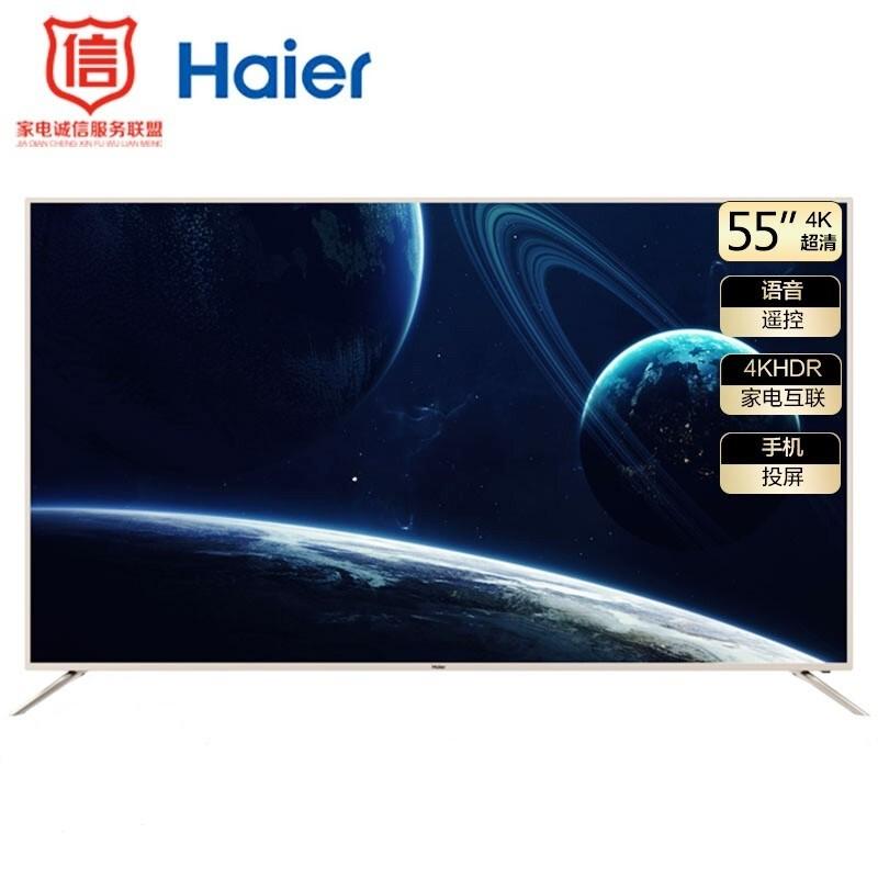 海爾 55英寸4K超高清人工智能語音遙控超窄邊框LED液晶電視16G