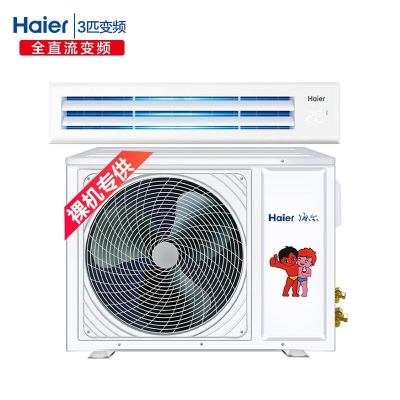 海爾 風管機一拖一中央空調家用1級能效大3匹全直流變頻不包安裝費