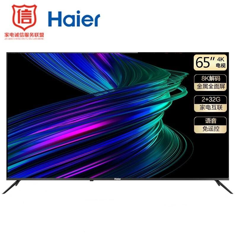 海爾 65英寸AI聲控超清8K解碼金屬全面屏LED液晶教育電視2+32