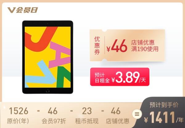 【會員專享】Apple iPad 2019款 10.2寸 支持筆寫