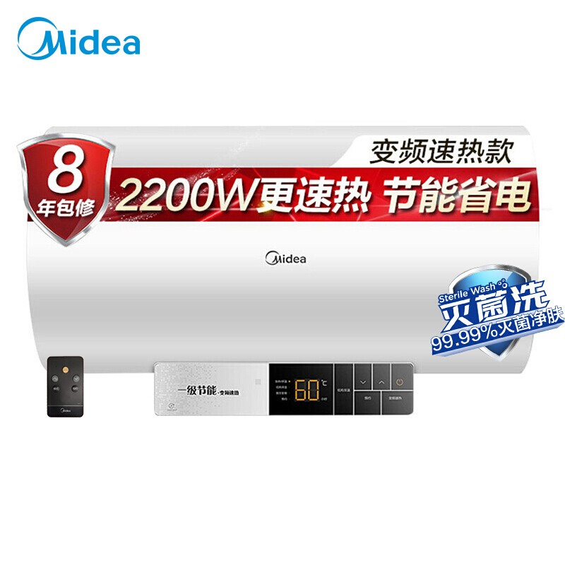 美的 60升電熱水器2200W三檔寬壓變頻速熱遙控預約