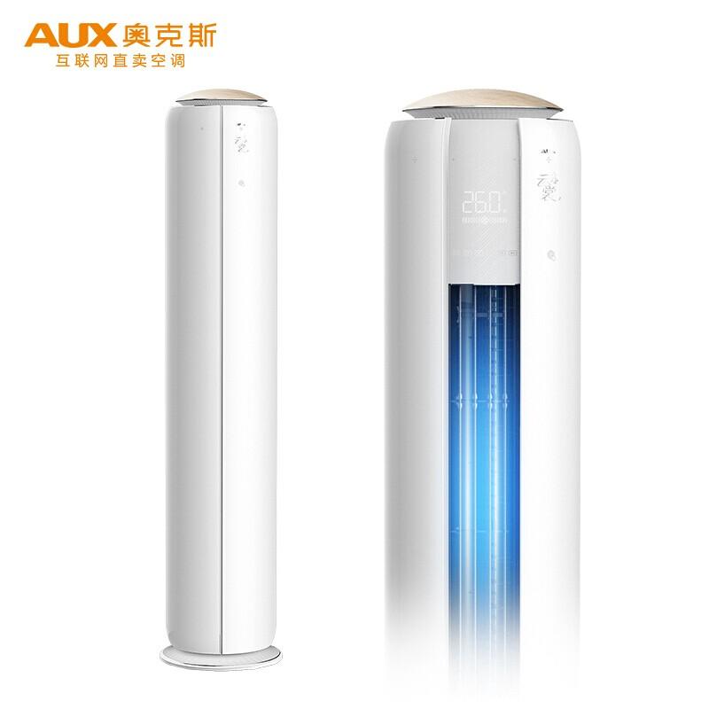 奧克斯 2匹一級能效變頻冷暖語音控制空調立式云裳圓柱空調柜機