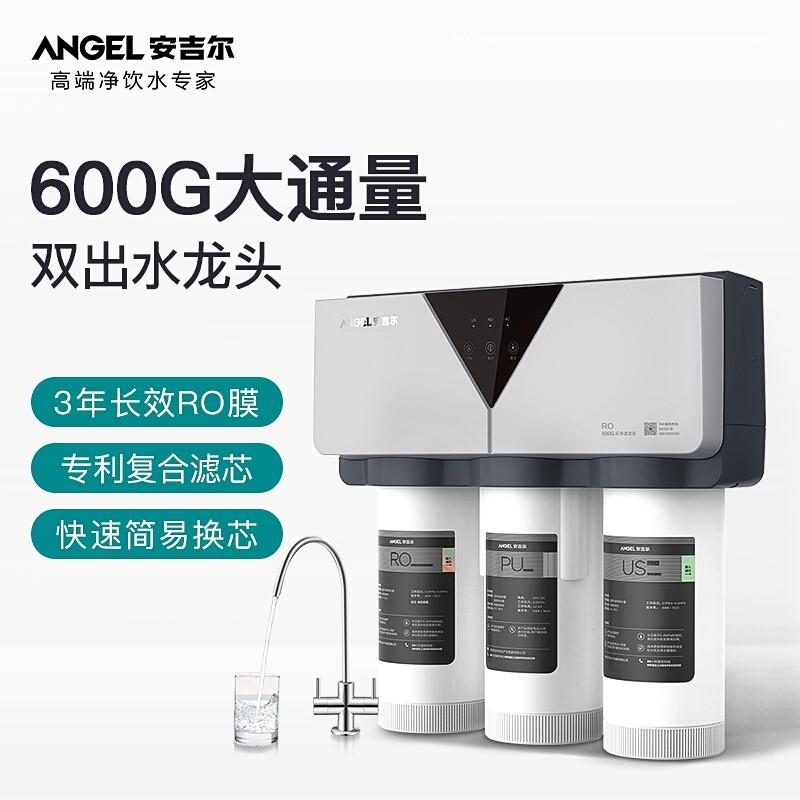 安吉爾 凈水器家用廚房直飲機反滲透雙出水無桶600G大通量X7S凈水器