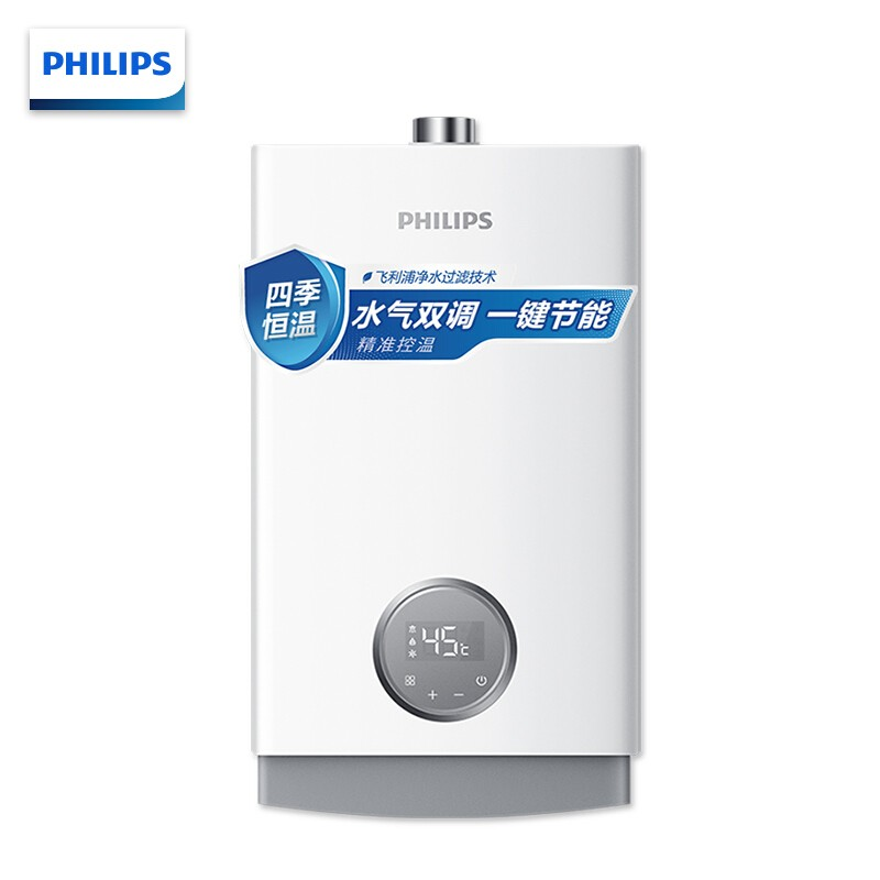 飛利浦 13升燃氣熱水器水氣雙調四季智能恒溫一鍵節能防凍型天然氣