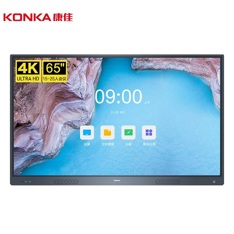 康佳 智能會議平板65英寸西柚互聯遠程視頻電視交互式觸摸電子白板無線傳