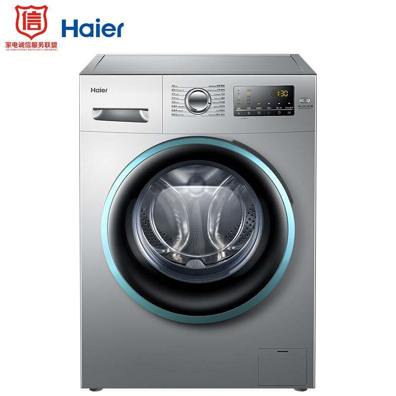 海爾 滾筒洗衣機全自動8公斤變頻雙噴淋泡沫無殘留防霉
