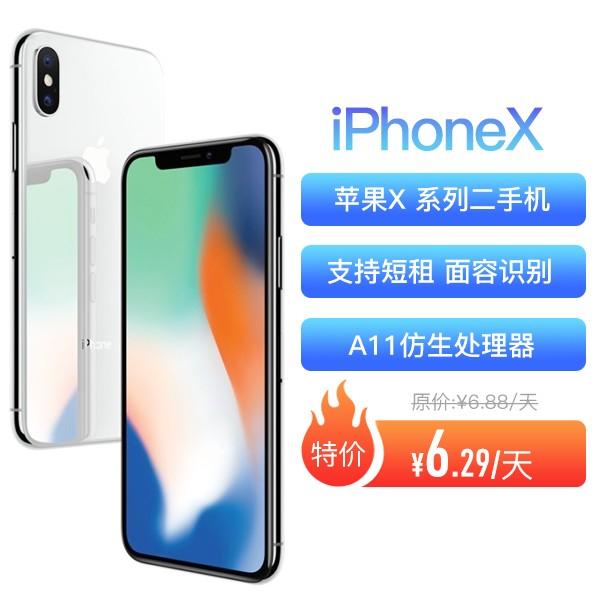 【95新】蘋果iPhoneX 包郵全網通5.8寸屏 可短租 一年質保