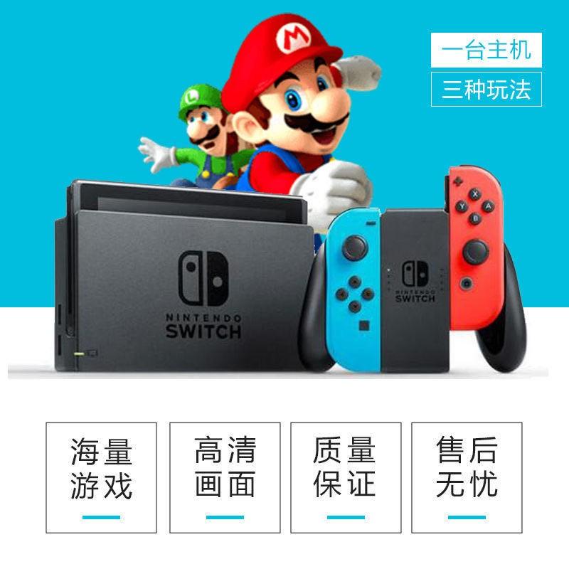 【限量50台】任天堂Switch游戏机套餐 海量游戏任选 愉快畅玩假期