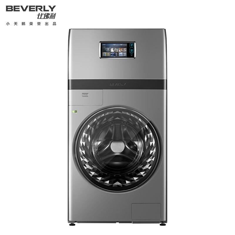 比佛利 15公斤变频复式洗衣机高端滚筒洗衣机全自动...