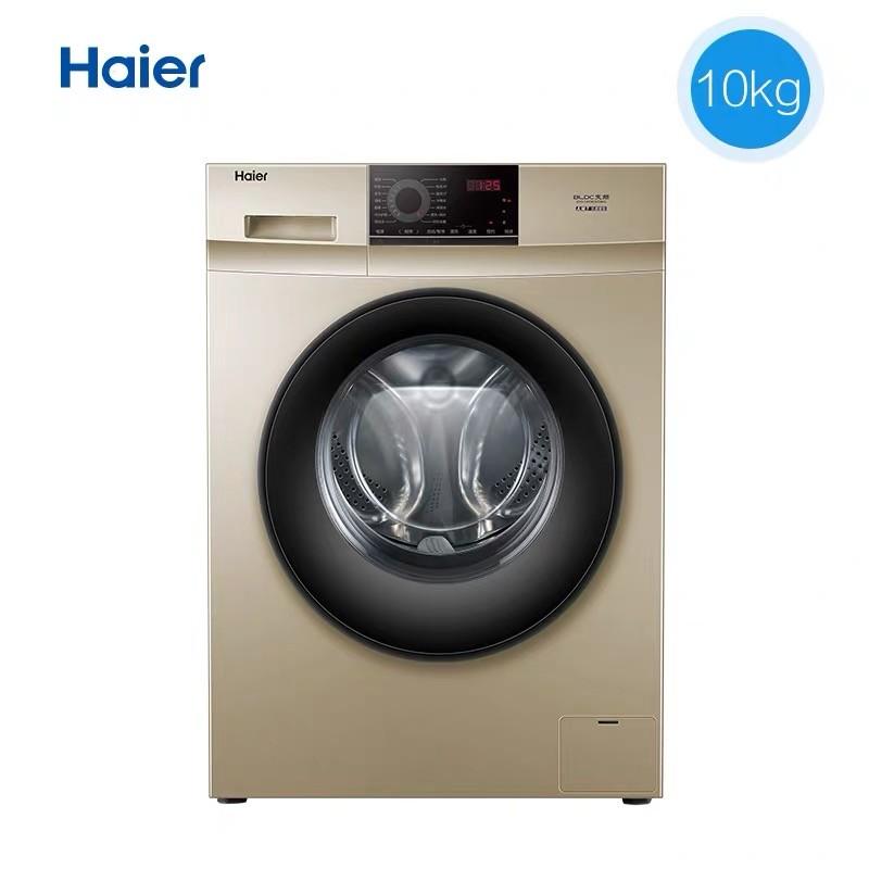 海尔10公斤变频大容量滚筒杀菌洗衣机全自动G1012B36W