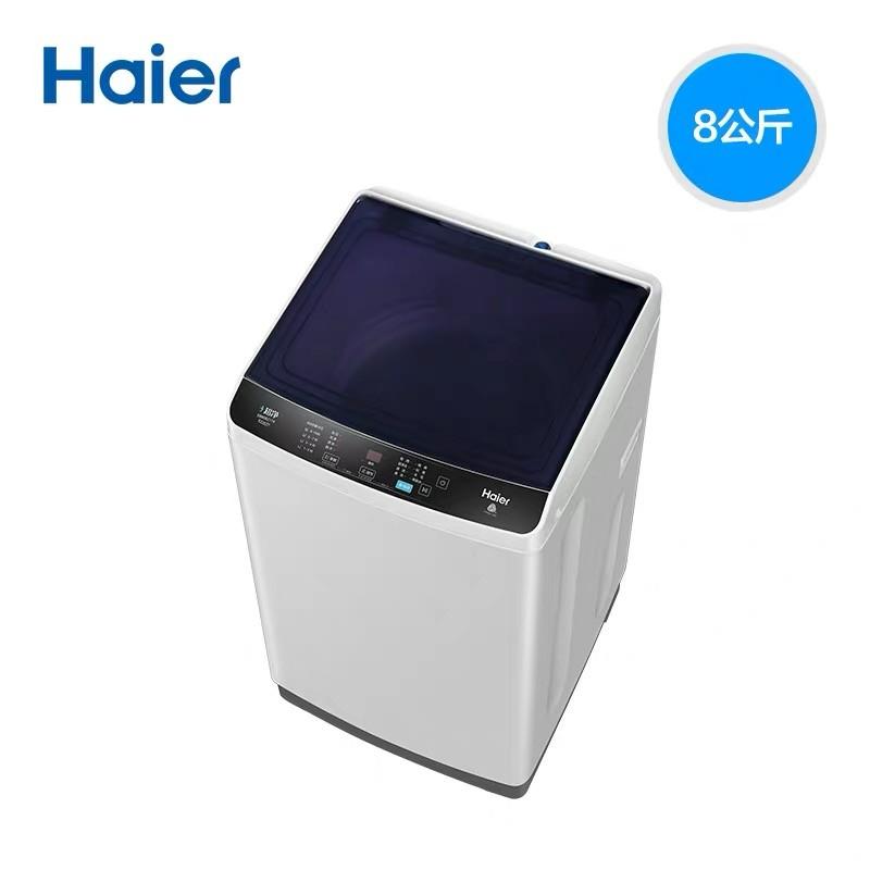 海尔8公斤kg全自动家用小型波轮洗衣机大容量洗脱一体