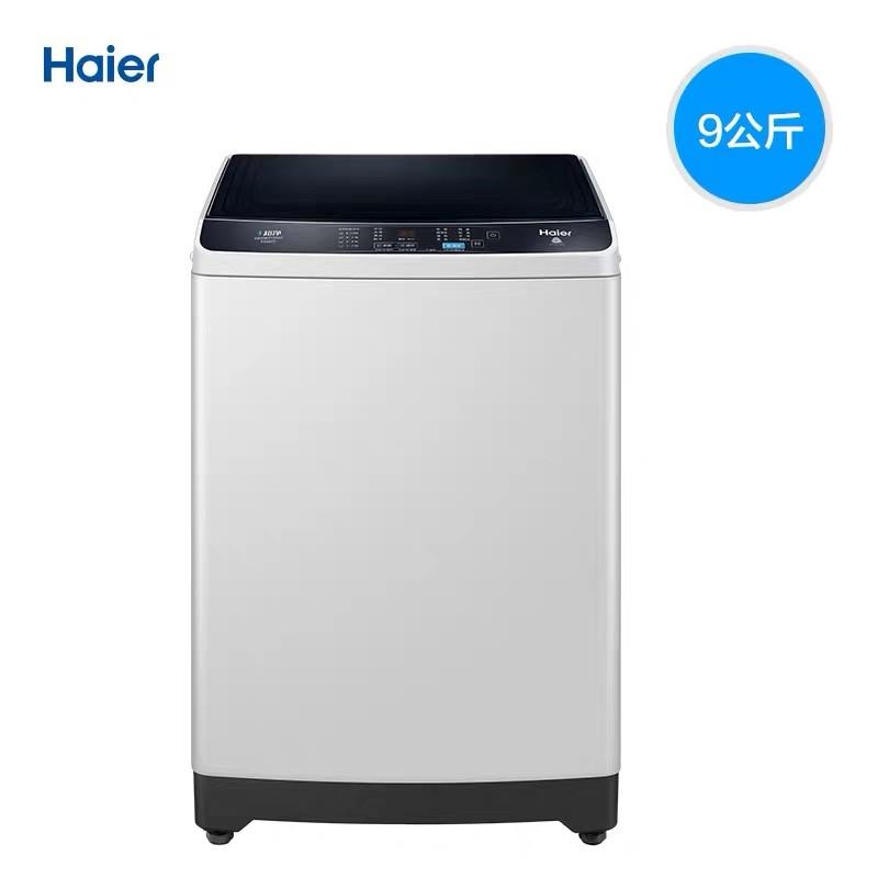 Haier/海尔 变频9公斤家用全自动洗脱一体波轮洗衣机