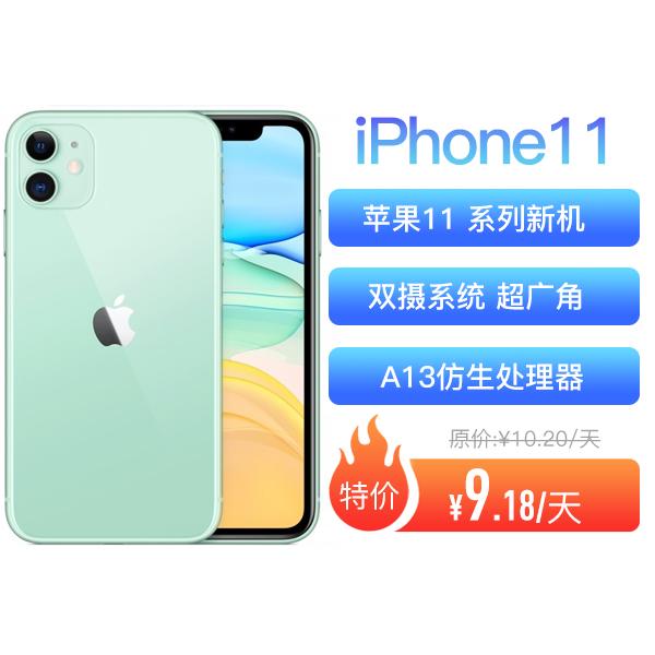 【全新国行】苹果iPhone11 全网通4G 搭载A13仿生