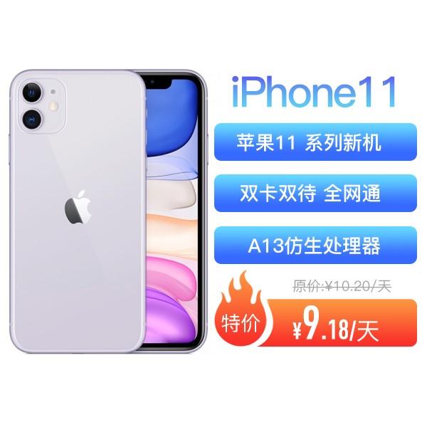 【全新国行原封】苹果iPhone11 双卡双待