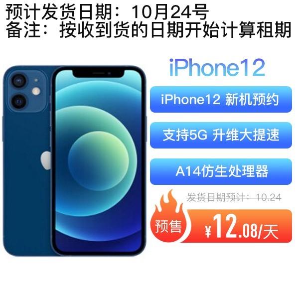 【新机预租】苹果  iPhone 12 5G新款 全网通 升维大提速