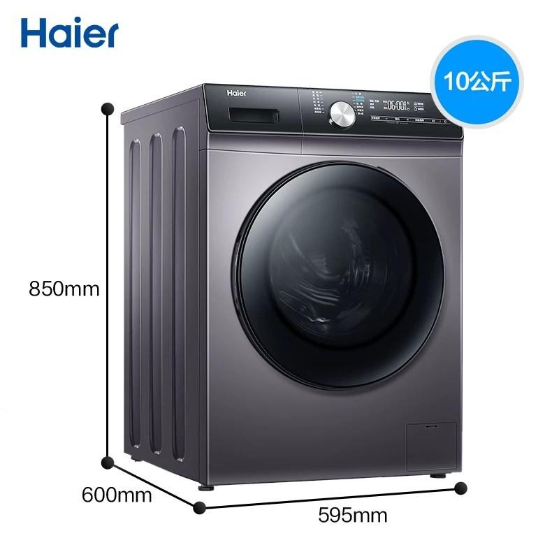 海尔10公斤变频静音全自动家用滚筒洗衣机洗脱一体 ...