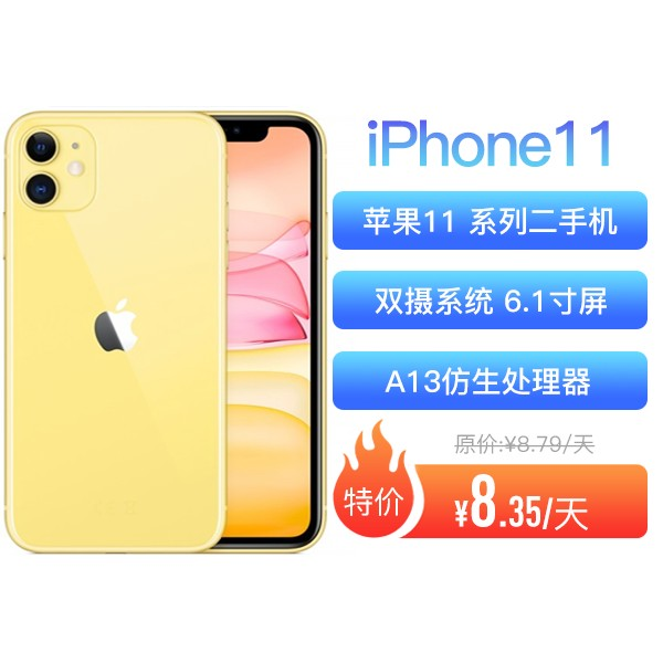 【95新】苹果iPhone11  全网通6.1寸屏 A13仿生 可短租