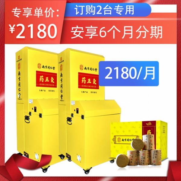 【2台定购专用】南京同仁堂药王灸-专用艾柱艾灸
