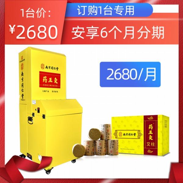 【1台专用链接】【商业版】南京同仁堂药王灸