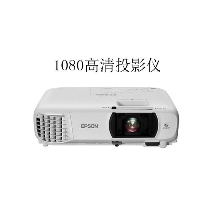 全國租賃愛普生650高清投影儀1080