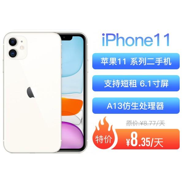 【95新】苹果iPhone11  国行优品 双卡全网通 可短租