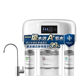 飛利浦(PHILIPS)家用凈水器 400G大通量低廢水即濾即飲凈水機
