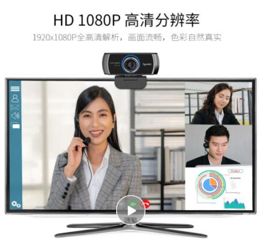同罗技920-1080P美颜直播摄像头大广角视频会议网考...