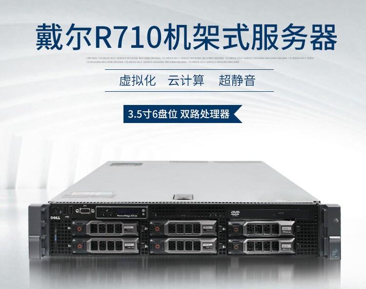 戴爾R710 E5504*1/16G/300GSAS*1/6i卡服務器