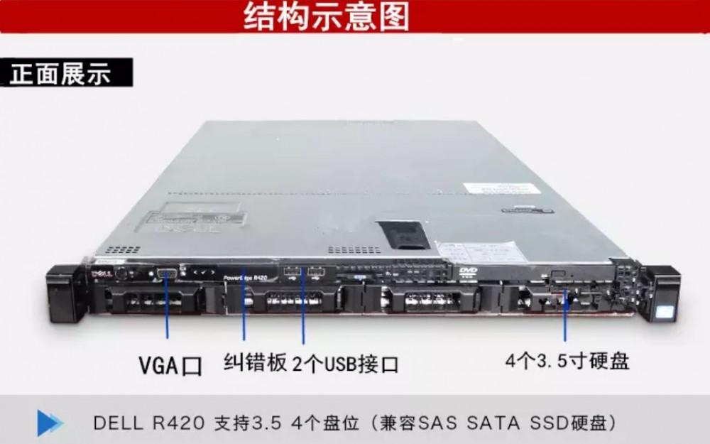 戴尔R420E5-2420*1/16G/300GSAS*1/H310
