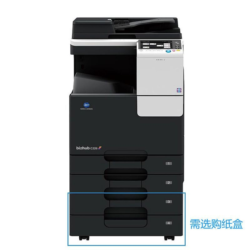 柯尼卡美能達C226 A3雙打雙復彩色復印機