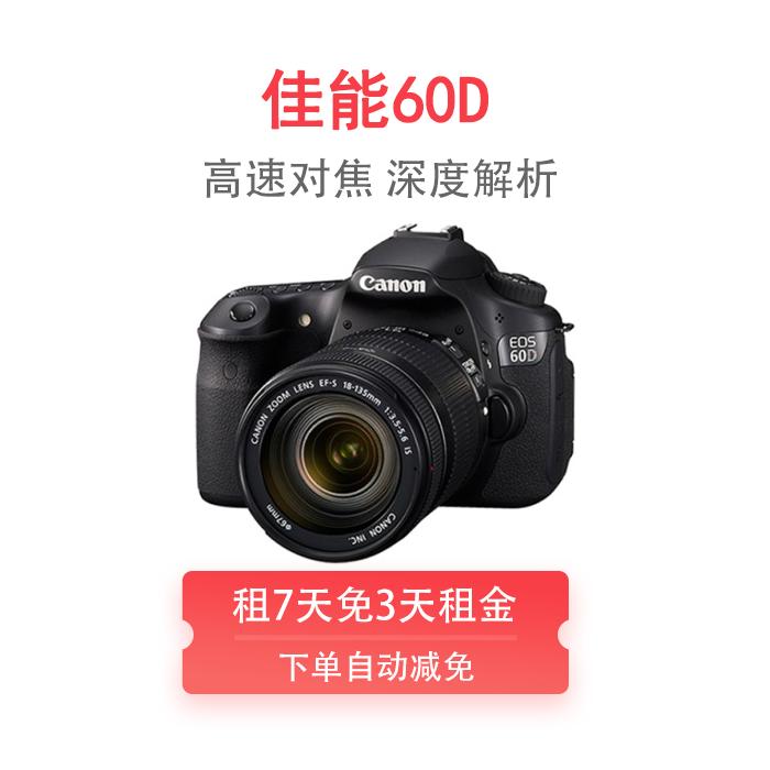 佳能60D套機(含18-135鏡頭)單反相機  租7天起免3天租金