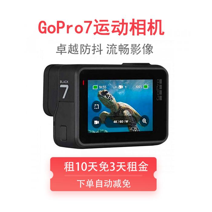 GoPro7運動相機 卓越防抖 平穩流暢