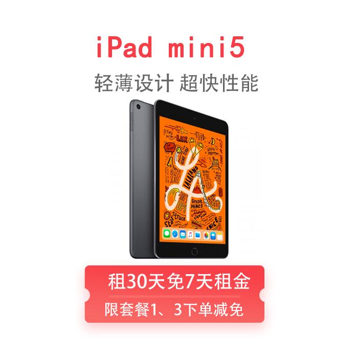 苹果2019款iPad mini5 7.9英寸[复制数据]