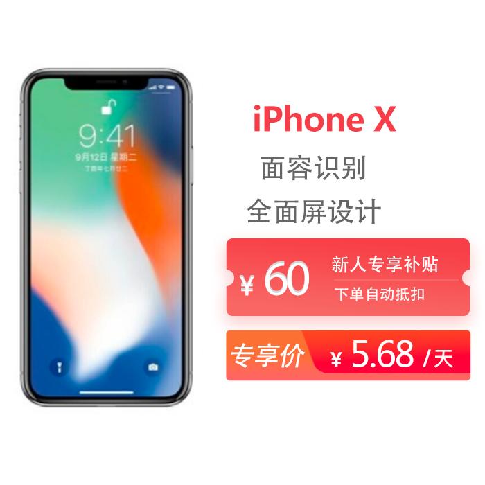 新人專享 正品國行蘋果iPhoneX 全網通 5.8寸
