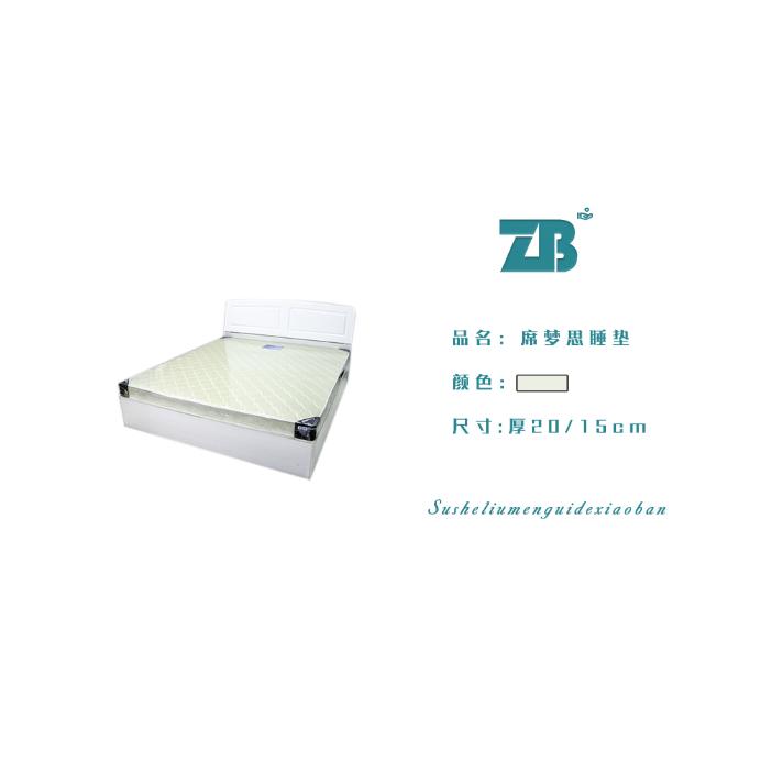专邦独立弹簧薄厚席梦思床垫1.5米1.8米