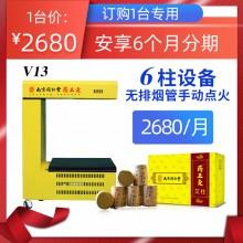 1台无排烟管6柱手动点火商用版V13南京同仁堂药王灸