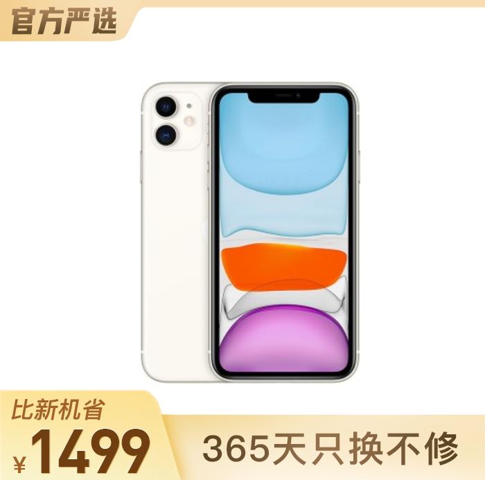 iPhone 11 白色 64G 國行