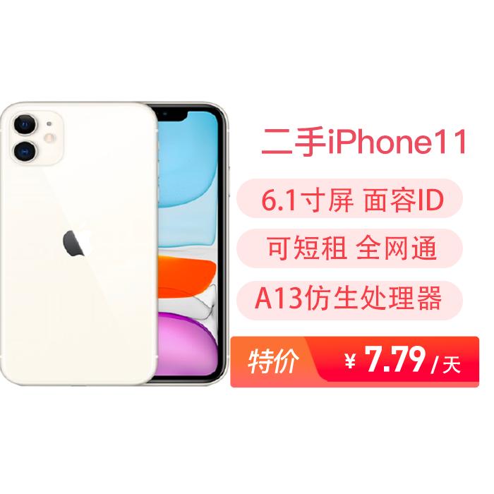 95新蘋果 iPhone11 包郵全網通 雙卡雙待