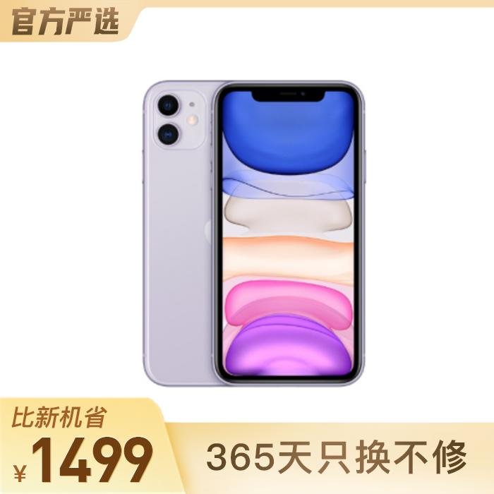 iPhone 11 紫色 64GB 国行面容识别
