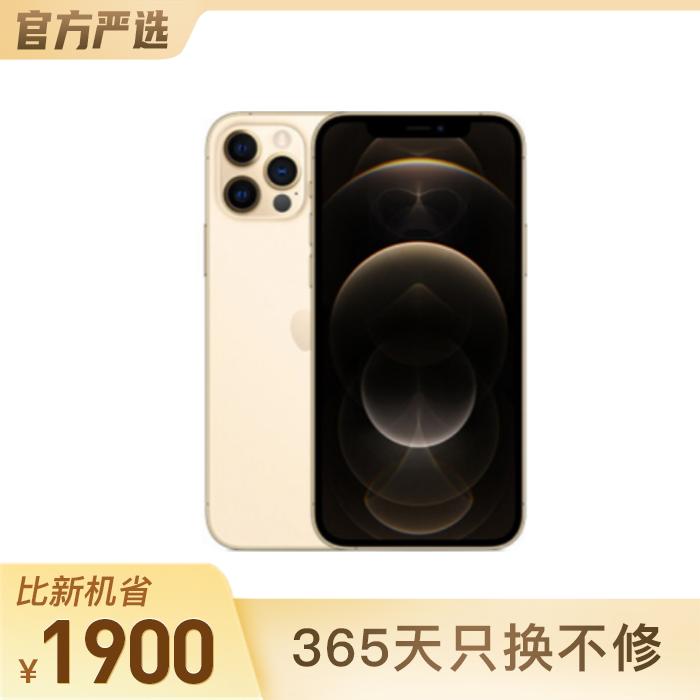 iPhone12 Pro 金色 128G 国行