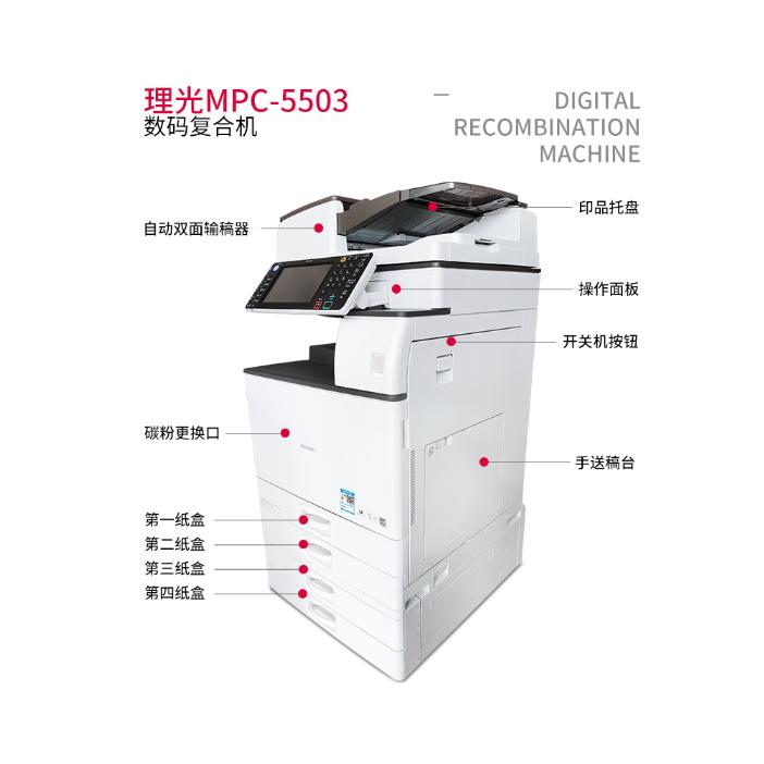 理光mpc5503復印打印機 彩色印刷,廣州市內送貨上門