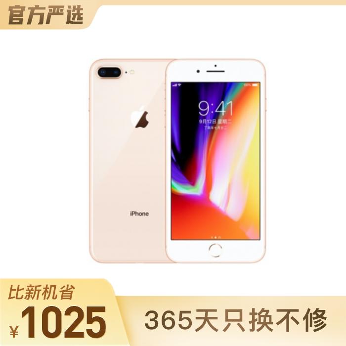 iPhone8Plus 粉红色 64GB 国行