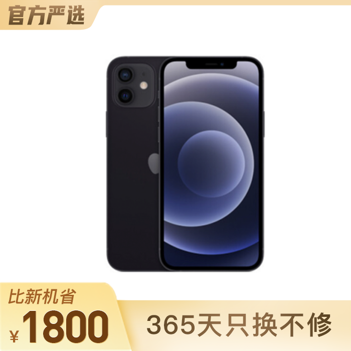 iPhone12 黑 128GB 国行