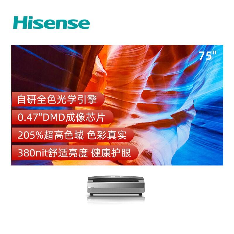 海信 75英寸三色激光電視205高色域380nit Air
