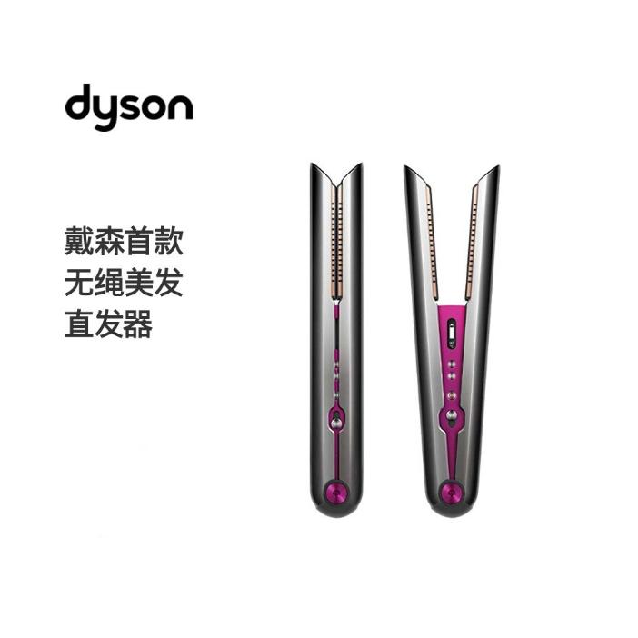 戴森 无绳美发直发器兼具卷发棒直板夹直发夹功能无绳便携造型
