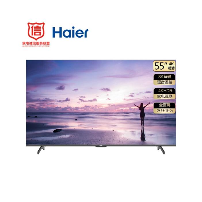 海爾 55英寸4K超高清聲控全面屏人工智能LED液晶電視