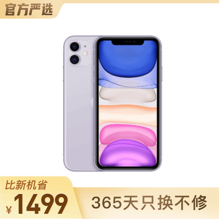 iPhone11 紫色 64GB