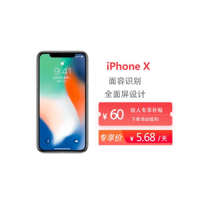 新人专享 正品国行苹果iPhoneX 全网通 5.8寸